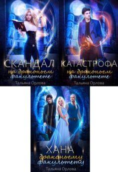 Серия книг «Дракфак»