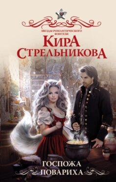 «Госпожа повариха» Кира Стрельникова
