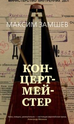 «Концертмейстер» Максим Замшев