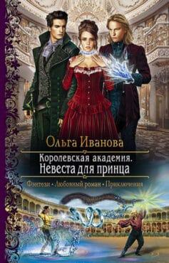 «Королевская Академия. Невеста для принца» Ольга Иванова