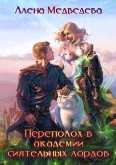 «Переполох в академии сиятельных лордов» Алёна Медведева