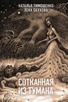 «Сотканная из тумана» Лена Обухова, Наталья Тимошенко