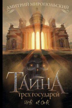 «Тайна трех государей» Дмитрий Миропольский