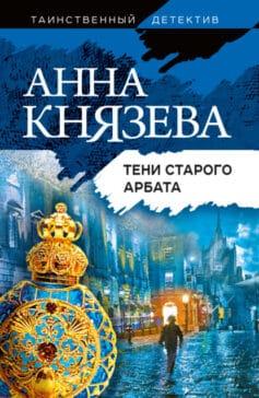 «Тени Старого Арбата» Анна Князева