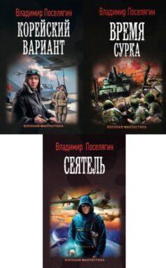 Серия книг «Вечный»