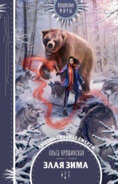 «Злая зима» Ольга Ярошинская
