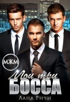 «Мои три босса» Лана Ричи
