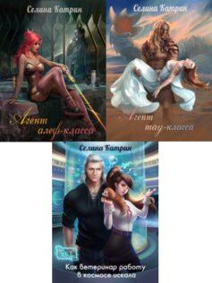 Серия книг «Агенты»