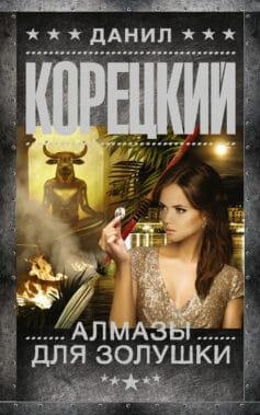 «Алмазы для Золушки» Данил Аркадьевич Корецкий