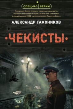 «Чекисты» Александр Александрович Тамоников