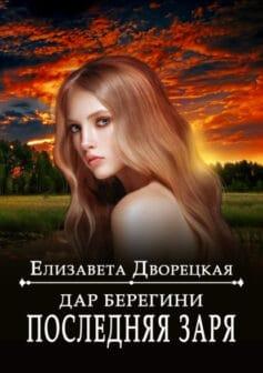 «Дар берегини. Последняя заря» Елизавета Алексеевна Дворецкая