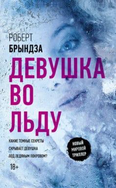«Девушка во льду» Роберт Брындза