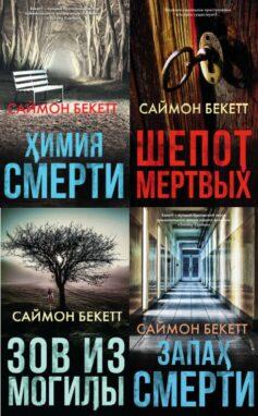 Серия книг «Доктор Дэвид Хантер»
