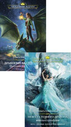 Серия книг «Драконьи Авиалинии»