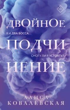 «Двойное подчинение» Алиса Ковалевская