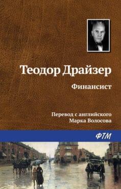 «Финансист» Теодор Драйзер