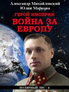 Герой империи. Война за Европу