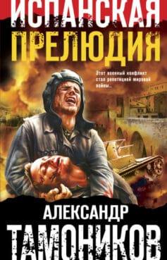 «Испанская прелюдия» Александр Александрович Тамоников