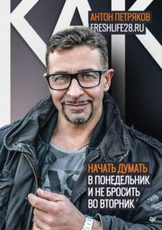 «Как начать думать в понедельник и не перестать во вторник» Антон Петряков