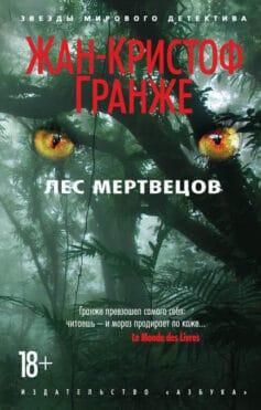 «Лес мертвецов» Жан-Кристоф Гранже