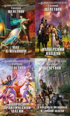 Серия книг «Маг с изъяном»