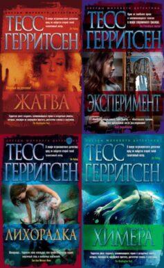 Серия книг «Медицинские триллеры»