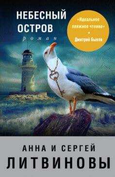 «Небесный остров» Анна и Сергей Литвиновы