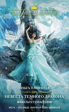 Невеста темного дракона. Факультет спасения