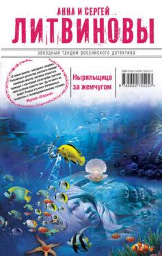 «Ныряльщица за жемчугом» Анна и Сергей Литвиновы
