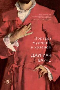 «Портрет мужчины в красном» Джулиан Барнс