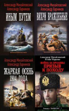 Серия книг «Рандеву с «Варягом»»