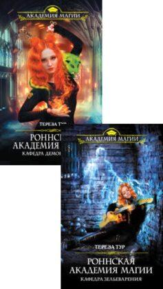 Роннская Академия Магии