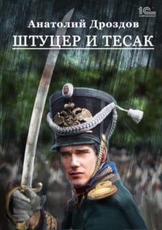 «Штуцер и тесак» Анатолий Дроздов