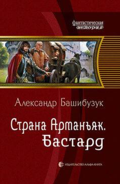 «Страна Арманьяк. Бастард» Александр Башибузук