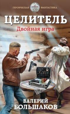 «Целитель. Двойная игра» Валерий Петрович Большаков