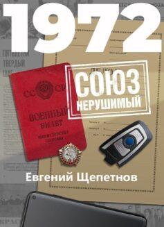 1972. СОЮЗ нерушимый