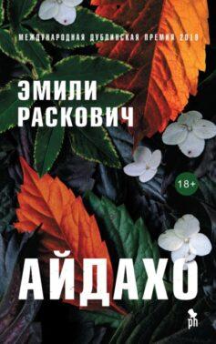 «Айдахо» Эмили Раскович