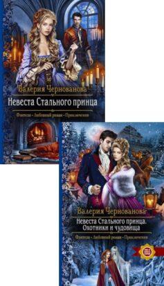 Серия книг «Лорды Шареса»