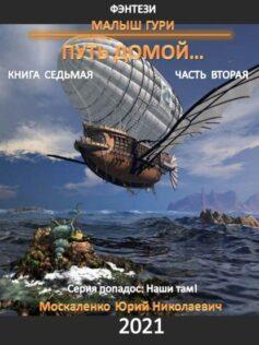 «Малыш Гури. Путь домой… Книга седьмая. Часть вторая» Юрий Николаевич Москаленко