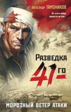 «Морозный ветер атаки» Александр Александрович Тамоников