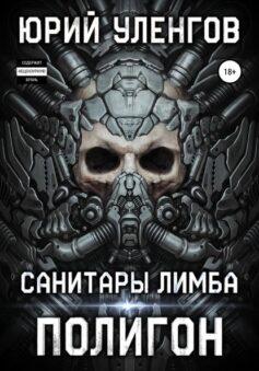«Полигон. Санитары Лимба» Юрий Уленгов
