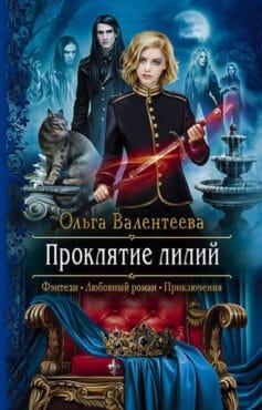 «Проклятие лилий» Ольга Валентеева