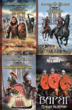 Серия книг «Варяг»