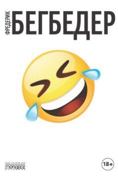 Человек, который плакал от смеха