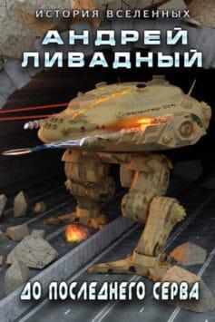 «До последнего серва» Андрей Львович Ливадный