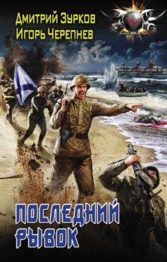 «Последний рывок» Дмитрий Аркадьевич Зурков, Игорь Аркадьевич Черепнев