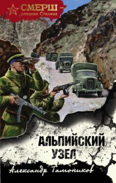 «Альпийский узел» Александр Александрович Тамоников