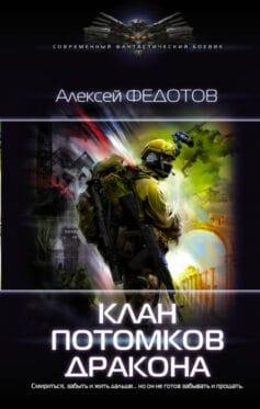 «Клан потомков Дракона» Алексей Федотов