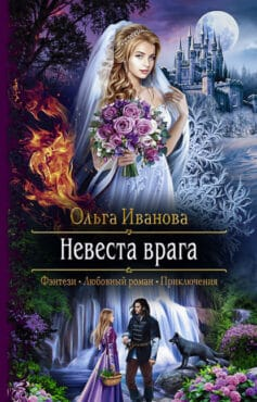«Невеста врага» Ольга Иванова