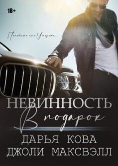 «Невинность в подарок» Дарья Кова, Джоли Максвэлл